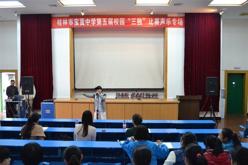 宝贤中学第五届校园 三独 比赛开赛图片