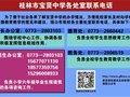 桂林市宝贤中学各处室联系电话