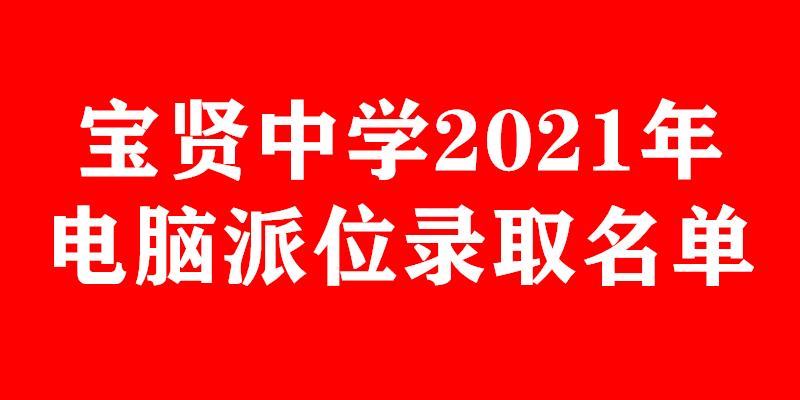 宝贤中学2021年小升初电脑派位录取名单公示